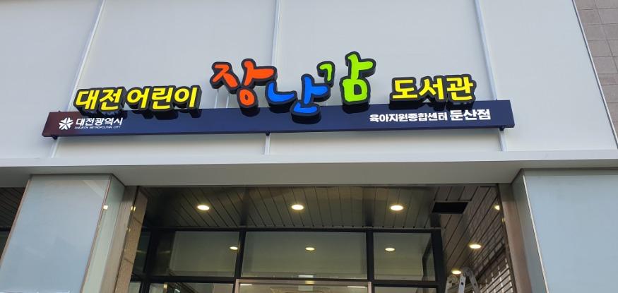 대전 어린이 장난감도서관으로 놀러 오세요 (1).jpg