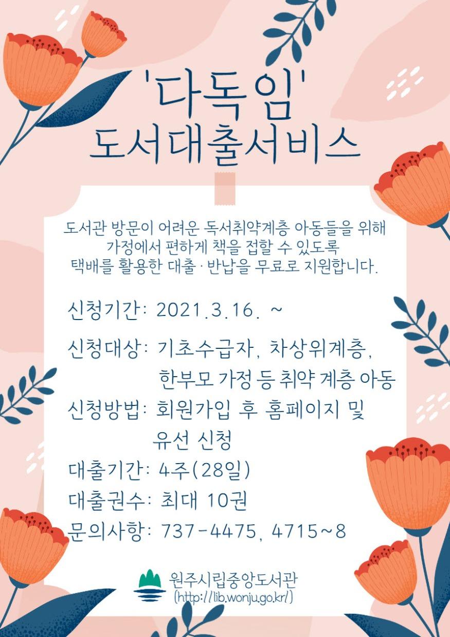 다독임 도서대출 서비스_안내문.jpg