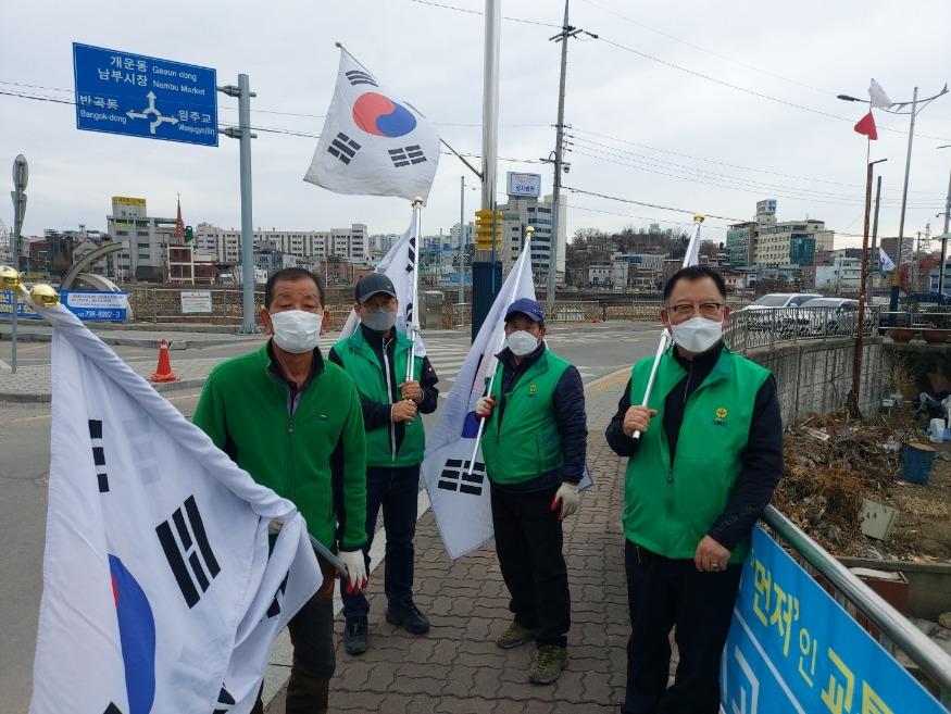 봉산동 새마을지도자회 태극기 게양 및 환경정화 (1).jpg