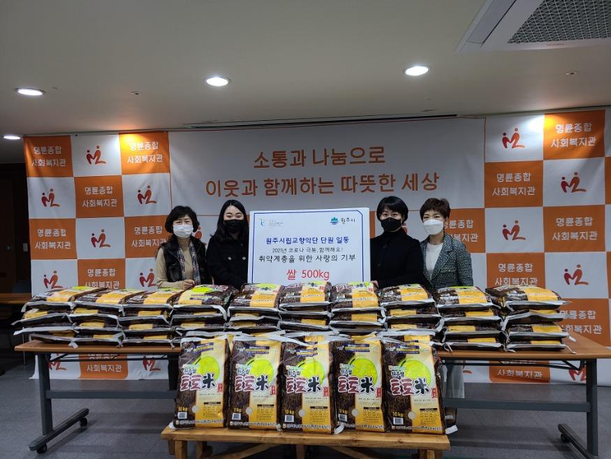 원주시립교향악단 사랑의 쌀 전달.jpg