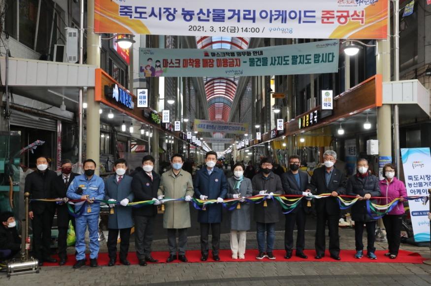 210312 포항시 죽도시장 농산물거리 아케이드  준공식 개최 (1).JPG
