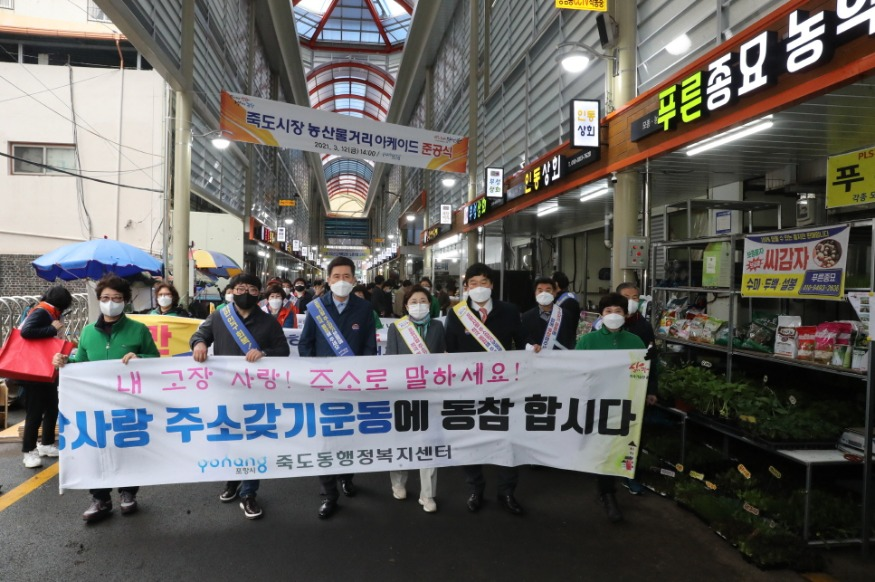 210312 포항시 죽도시장 농산물거리 아케이드  준공식 개최 (2).JPG