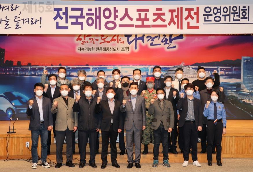 210321 포항시, 제15회 전국해양스포츠제전 본격 시동1.jpg