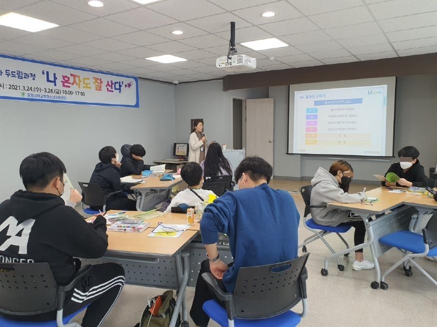 210329 포항시, 포항시학교밖청소년 자립을 위한 프로그램 운영.jpg